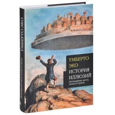 Эко Умберто. История иллюзий. Легендарные места, земли и страны
