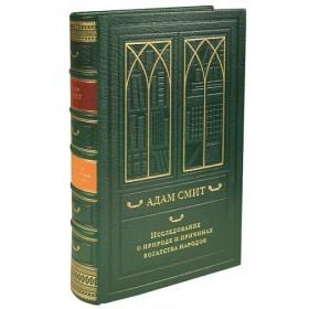 """""""Исследование о природе и причинах богатства народов"""".  Адам Смит"""