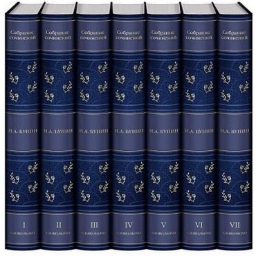 Бунин И.А. Собрание сочинений в 7 томах
