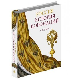 "Думин Станислав. ""История коронаций"""