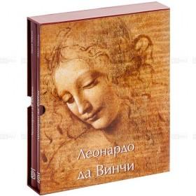 Леонардо да Винчи. (комплект из 2 книг)