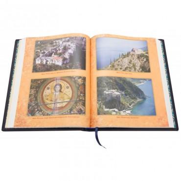 Книга Православные святые мира в кожаном переплёте