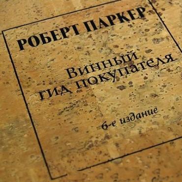 Винный гид покупателя. 6-е издание Паркер