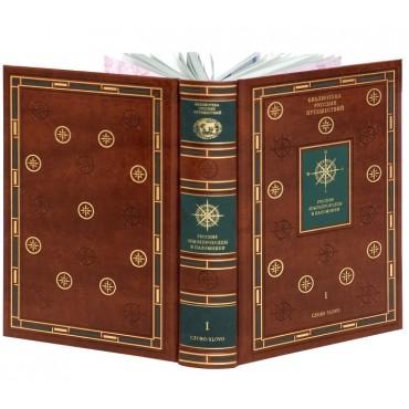 Библиотека русских путешествий в 20 томах (подарочное издание)