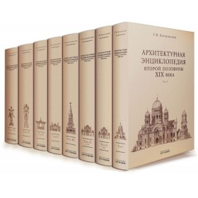 Архитектурная энциклопедия второй половины XIX века.