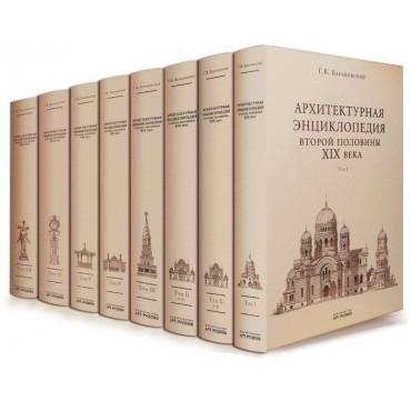 Архитектурная энциклопедия второй половины XIX века в футляре