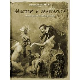 Мастер и Маргарита