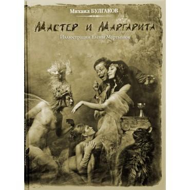 Мастер и Маргарита подарочная