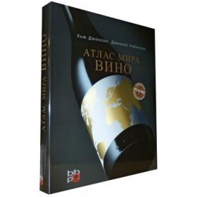 Атлас мира  Вино 6 издание
