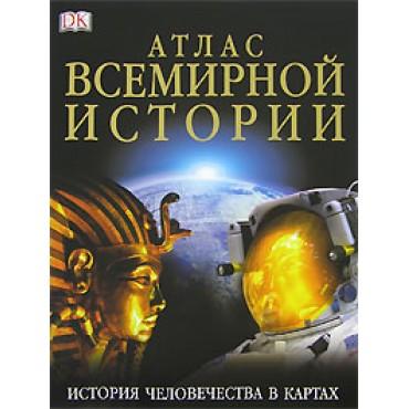 Атлас всемирной истории. История человечества в картах