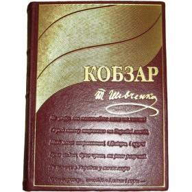 «Кобзар» Т.Г.Шевченко