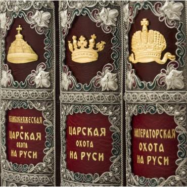 Великокняжеская, царская и императорская охота на Руси