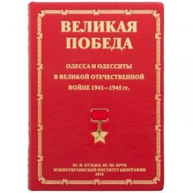 Великая Победа. Одесса и одесситы