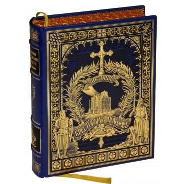 «История крестовых походов». Жозеф – Франсуа Мишо