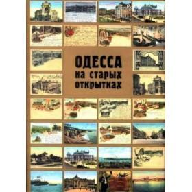 Одесса на старых открытках