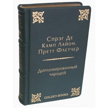 Библиотека Шедевры мировой фантастики в 60 т.(экс.изд.)