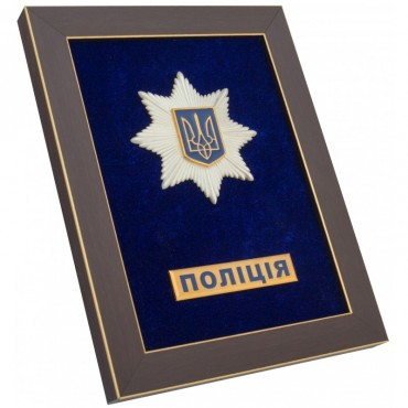 "Подарок ""Поліція"""