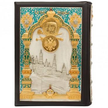 """Книга """"Коронационный сборник 14 мая 1896 года"""""""