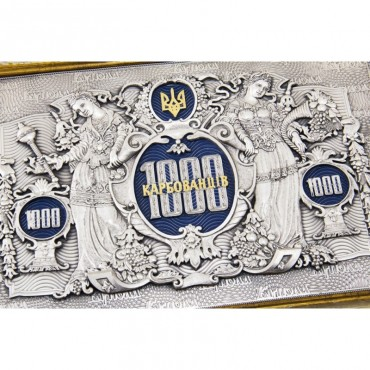 Подарок '1000 карбованцев'