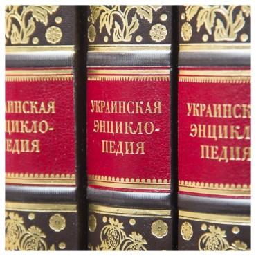 """Библиотека """"Украинская энциклопедия""""в кожаном переплете"""