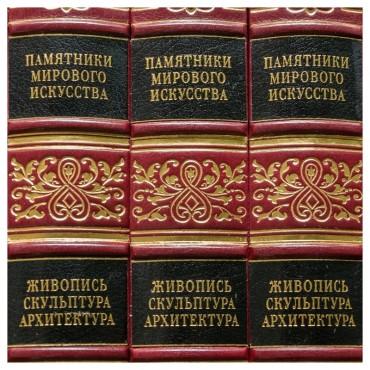 Памятники мирового искусства. В 9-ти томах.