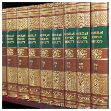 """Библиотека """"Всеобщая история искусств"""""""