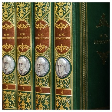 Собрание сочинений М.Ю. Лермонтовв 4 томах
