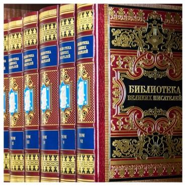 Библиотека великих писателей