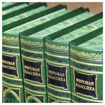 Библиотека Мировая классика