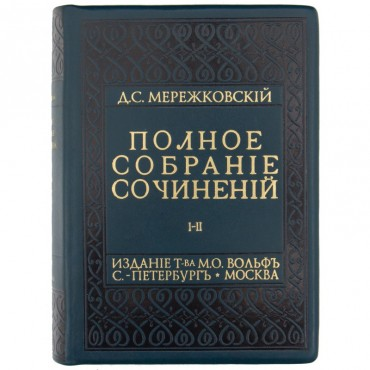 Полное собрание сочинений. Мережковский А.С.