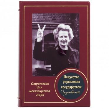 Искусство управления государством Маргарет Тэтчер