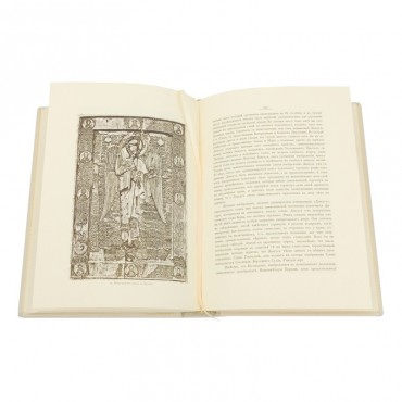 "Книга ""Византийские эмали"""