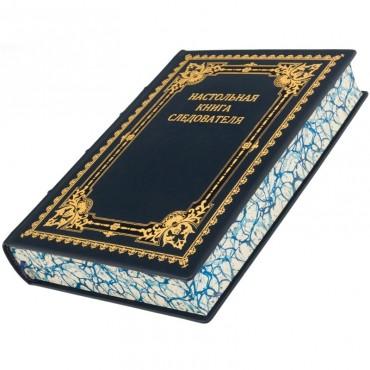"""Книга """"Настольная книга следователя"""""""