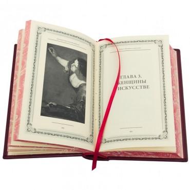 Большая книга женской мудрости