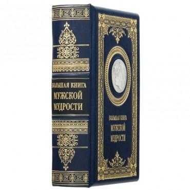 """Книга """"Большая книга мужской мудрости"""""""