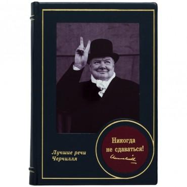 """Книга """"Никогда не сдаваться!"""" Уинстон Черчилль"""
