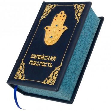 Еврейская мудрость в кожаном переплёте