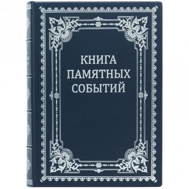 Книга памятных событий