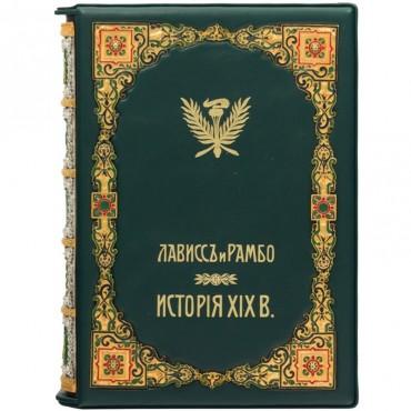 """Книга """"История XIX века"""" Эрнест Лависс и Альфред Рамбо"""