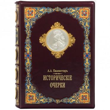 Исторические очерки А.А. Кизеветтер  в кожаном переплёте
