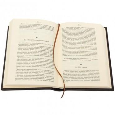 """Подарочное издание """"О преступлениях и наказаниях"""". Беккариа Ч.Б."""