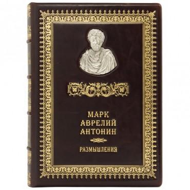 """Книга """"Римские мыслители"""" Марк Аврелий Антонин"""