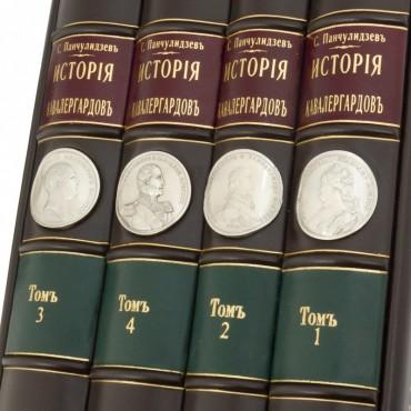 """Книга """"История кавалергардов"""". Панчулидзев С.А. в кожаном переплёте"""