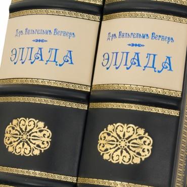 Книга «Эллада». Вегнер В.Г.