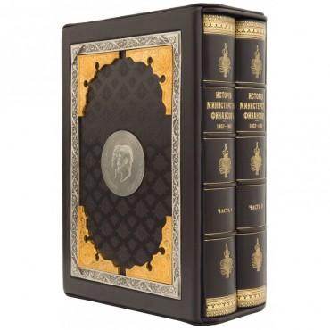 Книга «История министерства финансов»