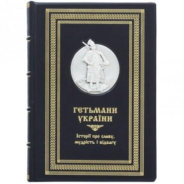 Книга Гетьмани України в кожаном переплёте