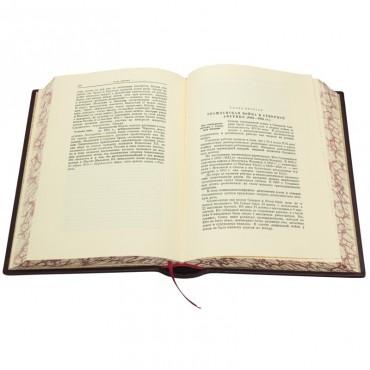 """Книга """"История дипломатии"""""""