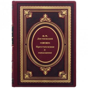 Преступление и наказание подарочная книга
