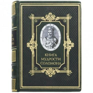 Книга мудрости Соломона в кожаном переплёте