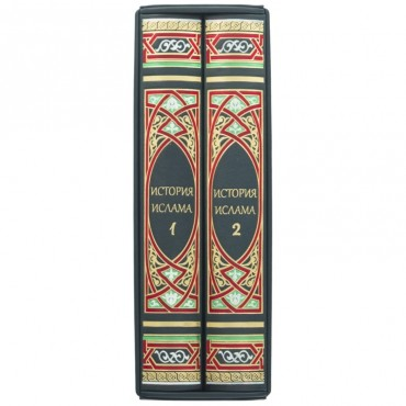 Книга  История ислама в кожаном переплёте